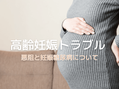 高齢妊娠&出産トラブル