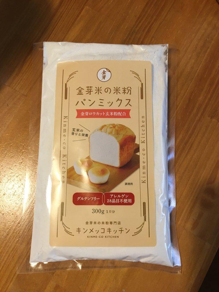 金芽米の米粉パンミックスで、米粉パン作りに挑戦!