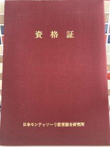 【合格!】モンテッソーリ0~3歳の教師資格取得しました!