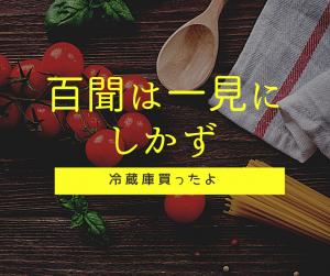 """念願の「真ん中野菜室」""""VEGETA""""購入♡"""